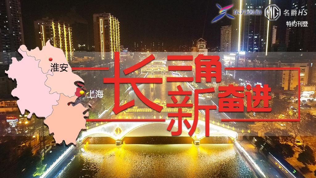 长三角新奋进 | 南北交汇地 中国漕运城 淮安以运河为主轴打造新型文旅经济