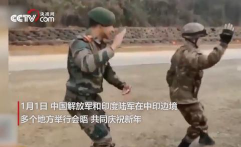 中印军队边境共庆新年 解放军还教印度士兵打起了太极拳