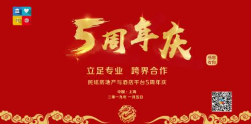 民炫房地产与酒店平台五周年庆在上海举行