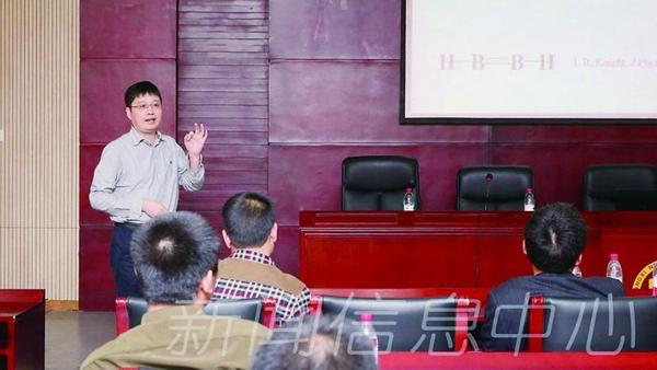 刷新相关化学常识 复旦大学教授周鸣飞领衔项目获国家自然科学二等奖