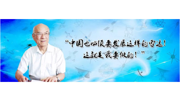 国家最高科学技术奖 刘永坦:将强大祖国国防作为毕生追求和坚守