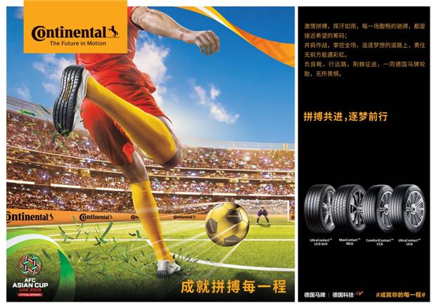 马牌轮胎助力国足征战亚洲杯