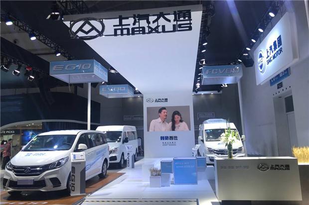 上汽大通绿色阵容登陆海口(首届)国际新能源车展
