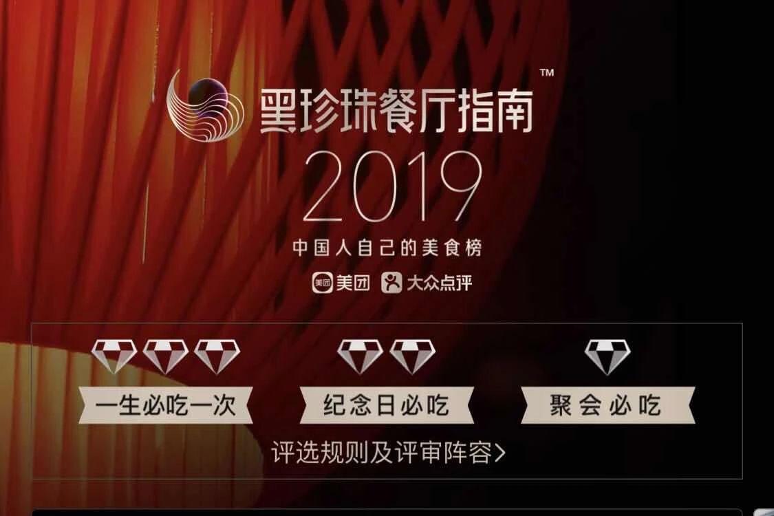 人均935元!2019黑珍珠餐厅揭晓!上海55家餐厅入选