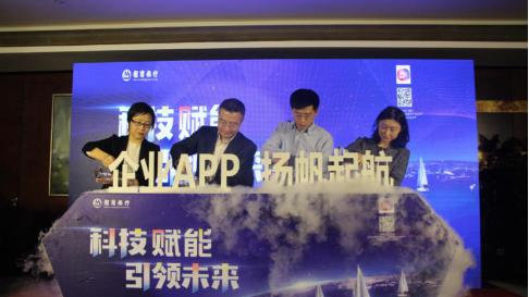 招商银行企业App上海发布会成功举办