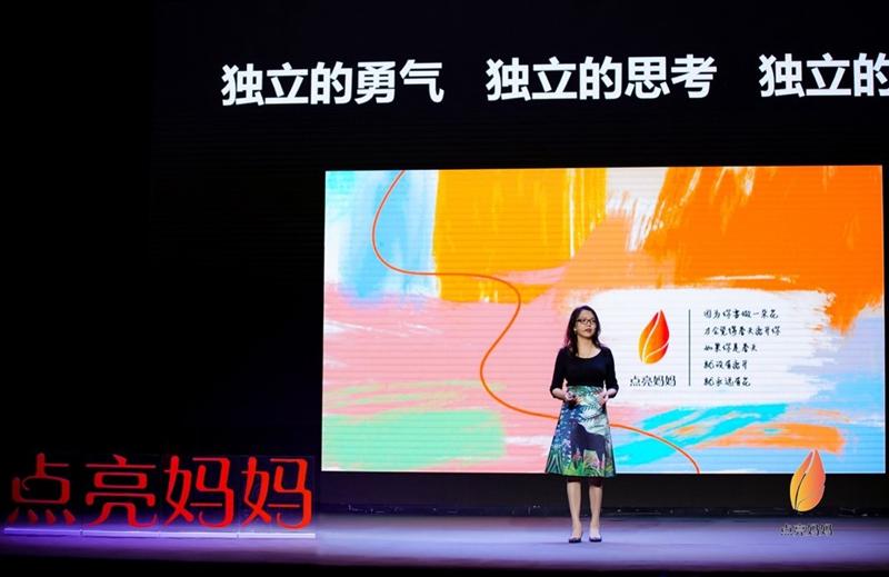 独立不独行:点亮妈妈为中国女性成长赋能