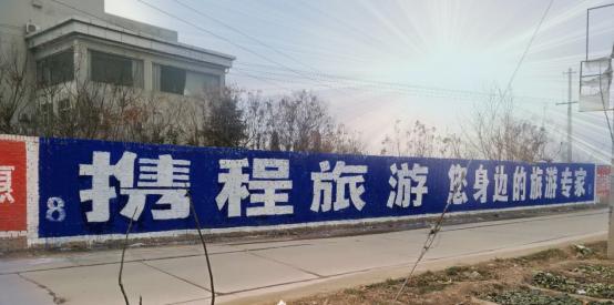 2019年春节新鲜事:携程开始在你的老家刷墙了!