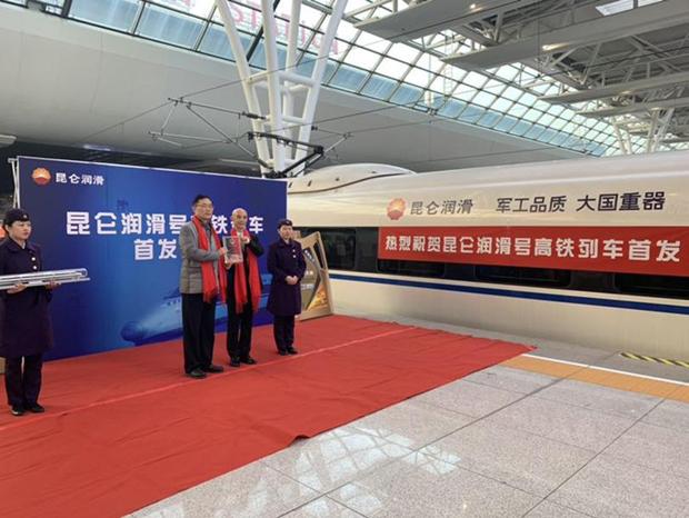 昆仑润滑号高铁上海首发