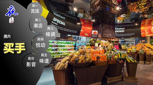 夜上海·买手|家门口淘洋年货:有点小贵,但辛苦一年值得吃点好的
