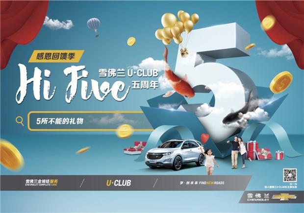 U·CLUB车主俱乐部成立5周年  雪佛兰金领结服务再升级