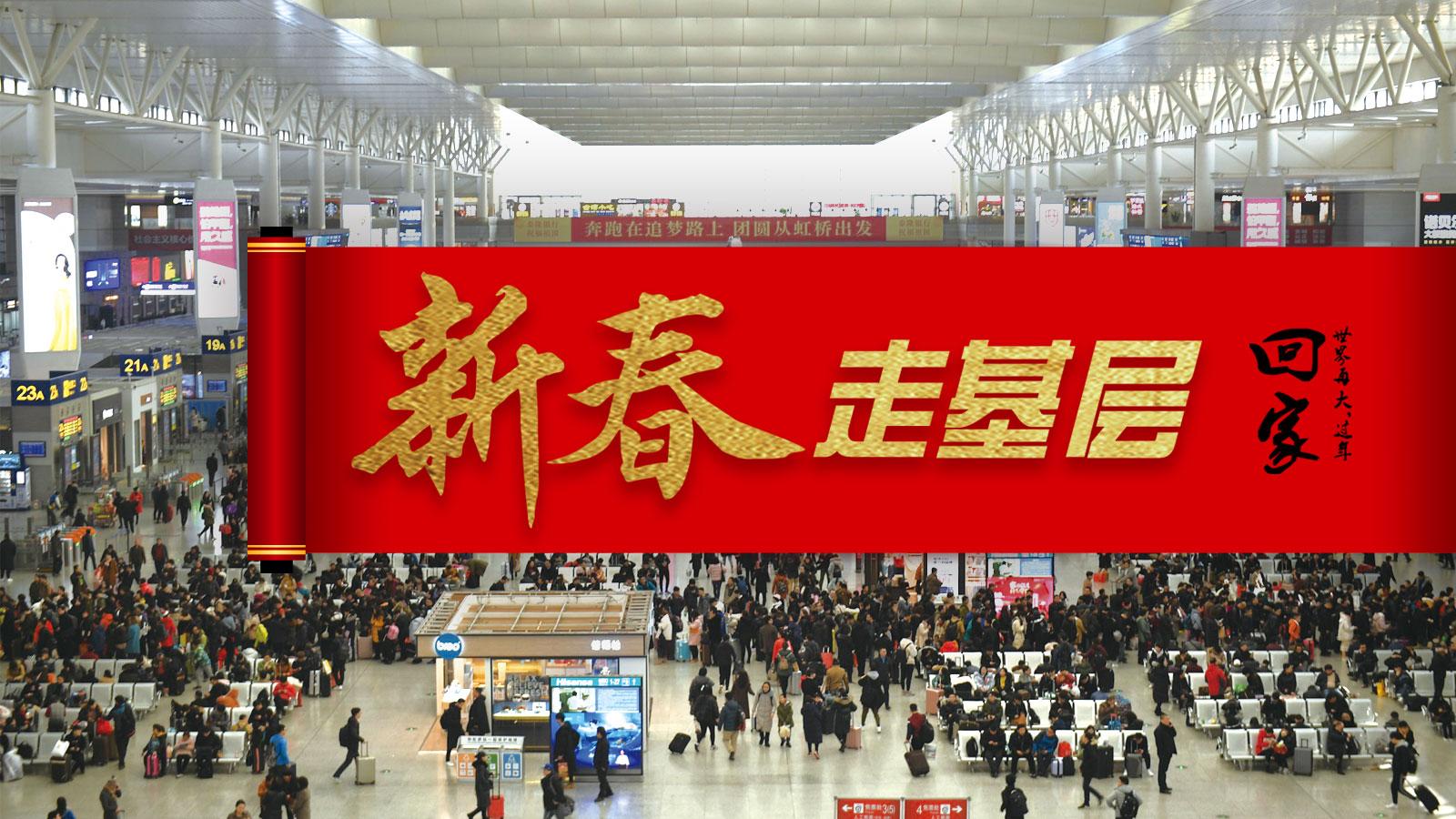 """2019春运首日:""""刷脸""""进站超便捷 带""""福""""回家暖在心"""