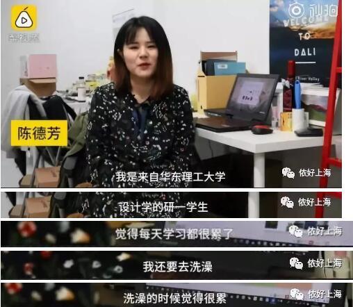 因为太懒...上海一女大学生设计了自动洗澡机!