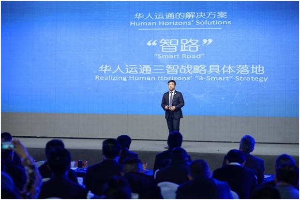 """全球首条车路协同自动驾驶智能化城市道路开通运行 华人运通""""三智""""战略快速落地-第1张图片-汽车笔记网"""