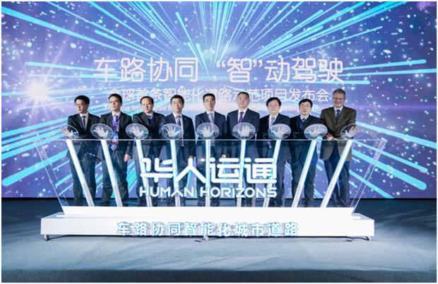 """全球首条车路协同自动驾驶智能化城市道路开通运行 华人运通""""三智""""战略快速落地"""