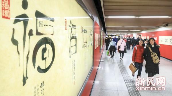 百福字亮相人民广场地铁站