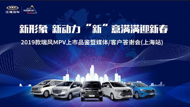 2018年江淮商务车稳中求进 2019款瑞风MPV全系焕新上市