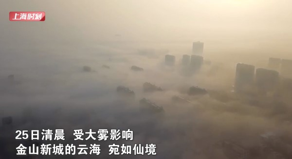 视频 | 海市蜃楼?不,是雾中金山