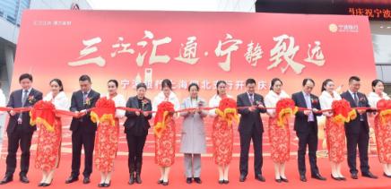 宁波银行上海闸北支行正式开业