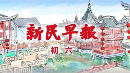 中美经贸高级别磋商2月14-15日举行;申城今天仍有雨雪,节后4天天天有雨 | 新民早报[2019.2.10]