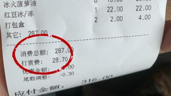 """春节期间餐厅加收10%""""打赏费"""",你怎么看?"""
