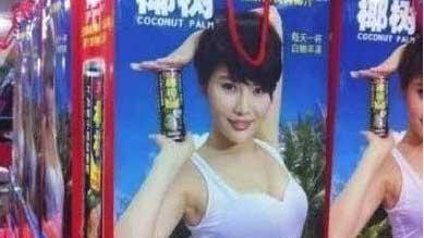 """椰树椰汁""""丰胸神器""""广告辣眼 是否涉及虚假宣传?"""