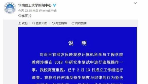 网友爆料华南理工一院领导纂改研究生复试成绩 校方回应