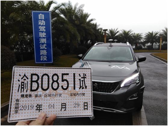 神龙公司自动驾驶车获准公开路试
