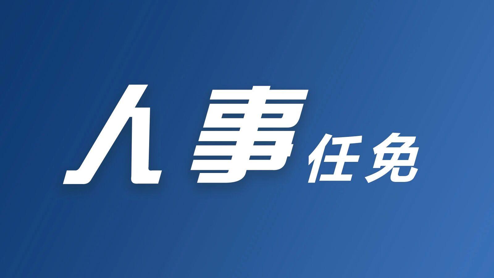快讯!宗明任上海市副市长