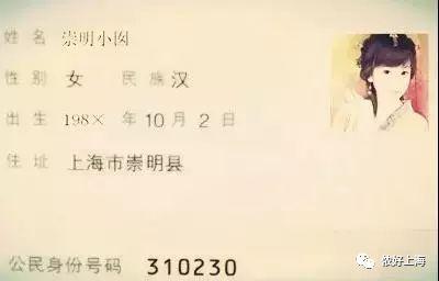 这些上海传说中的绝版身份证,你有吗?