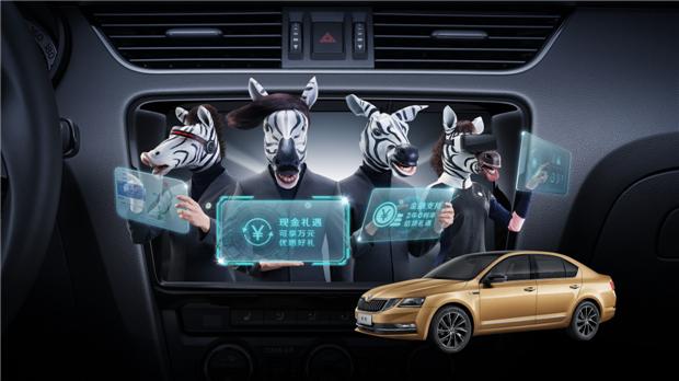 上汽斯柯达携手斑马网络  拥抱智能网联汽车时代