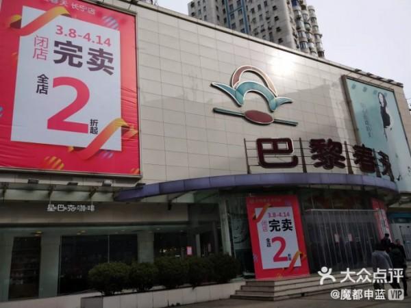 上海市中心又一知名商场即将关门!
