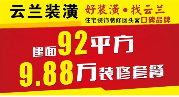 3.15家庭装修优惠,看上海家装界权威人士帮我们打假,优惠在行动!