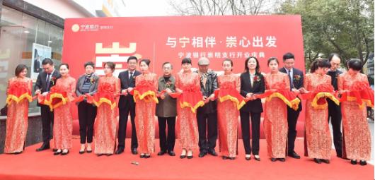 与宁相伴 崇心出发 ——宁波银行上海崇明支行正式开业