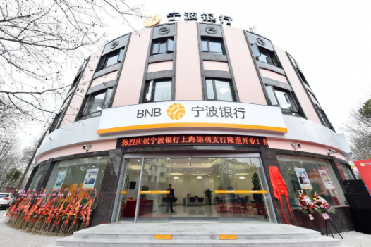 宁波银行上海分行_与宁相伴 崇心出发 ——宁波银行上海崇明支行正式开业