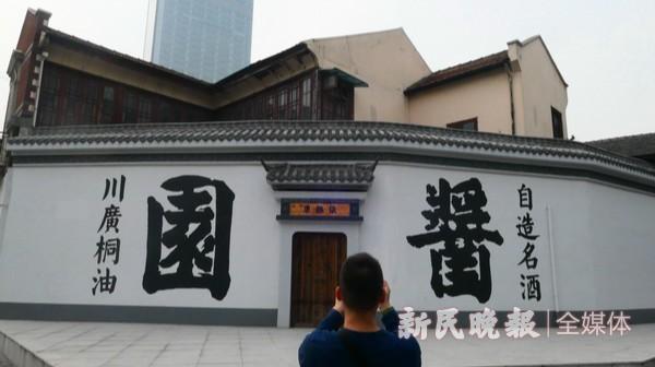 酱园复古建筑回归申城