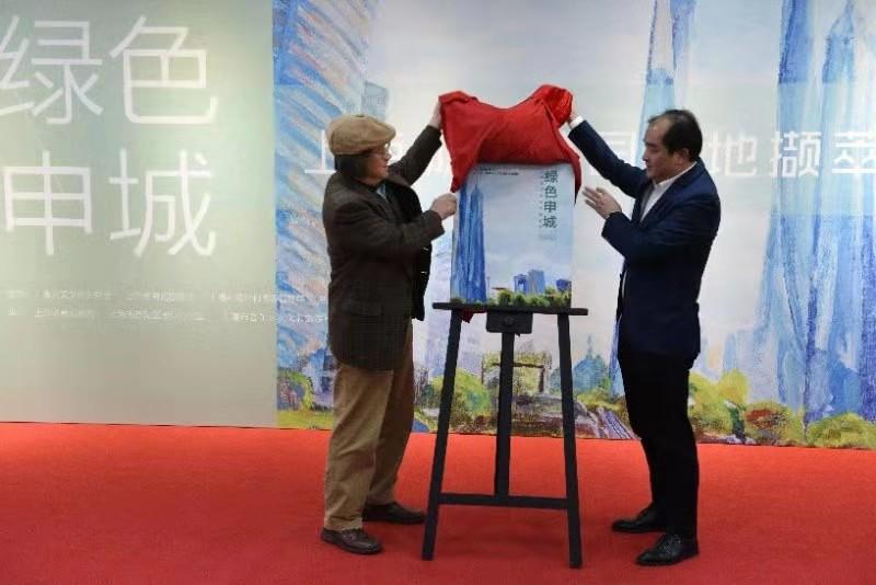 绿色申城——上海城市公园绿地撷萃作品展