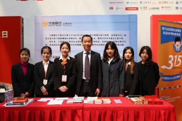 做居民身边的金融卫士——宁波银行上海分行3.15消费者权益日活动