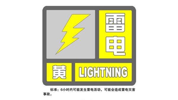 又打雷啦!上海今天第二次发布雷电黄色预警!