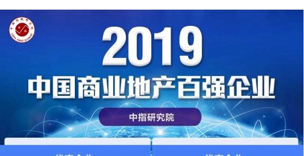 """2019中国房企排名出炉,宝龙地产蝉联 """"50强"""""""