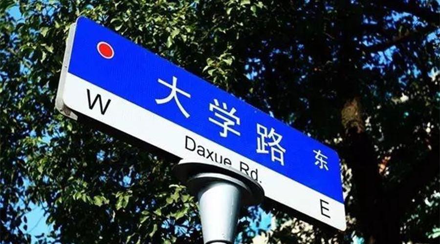 最后1个多月!上海这条小马路即将有大变化!这里有吃有玩有青春!