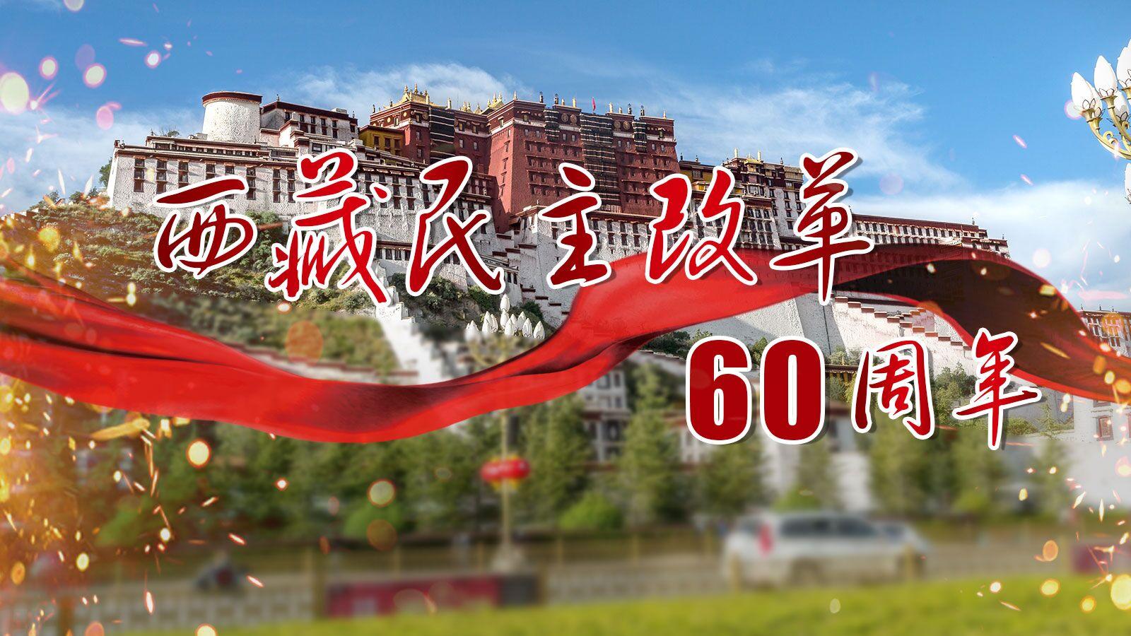 西藏民主改革60周年