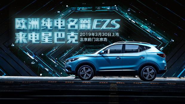 纯电名爵EZS公布4款车型配置  3月30日上市