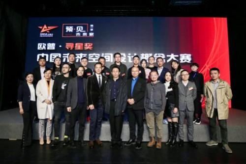 寻星奖华东赛区落幕,新生力量唤起中国设计觉醒
