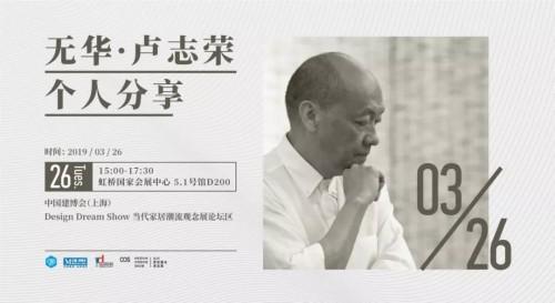 DDS论坛 无华·卢志荣个人分享