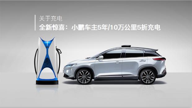 小鹏G3车主享5年或10万公里 超充5折充电优惠