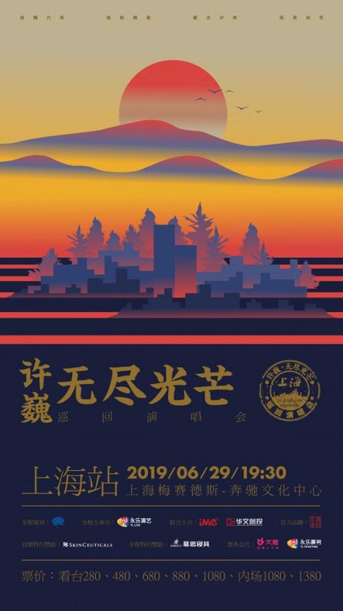 """许巍携""""无尽光芒""""即将唱响魔都 巡演上海站今日正式预售"""