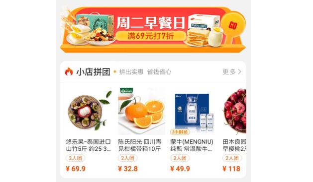 苏宁小店深耕第一步:拼团+云超功能正式发布