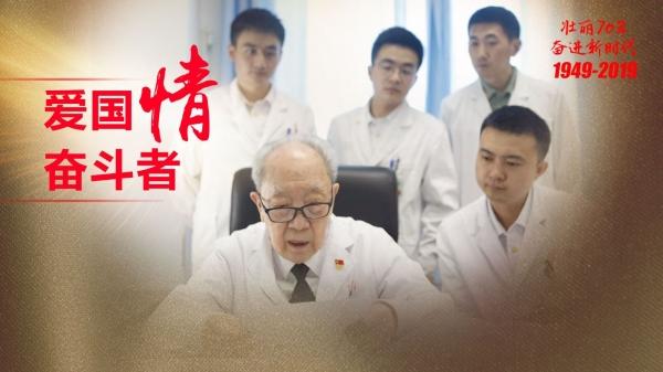 爱国情 奋斗者 | 中科院院士、中国肝脏外科之父吴孟超:眼里看的是病 心里装的是人