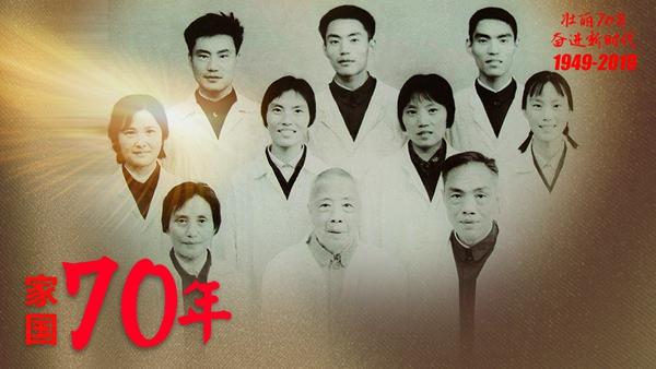 家国70年 | 中医世家与新中国同生长共命运