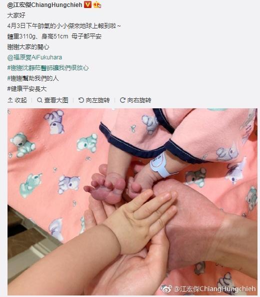 福原爱二胎诞生!老公宣布母子平安